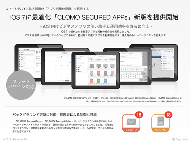 iOS7に最適化「CLOMO SECURED APPs」最新版を提供開始
